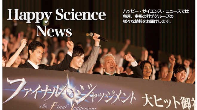 Happy Science News The - Liberty 2012年8月号