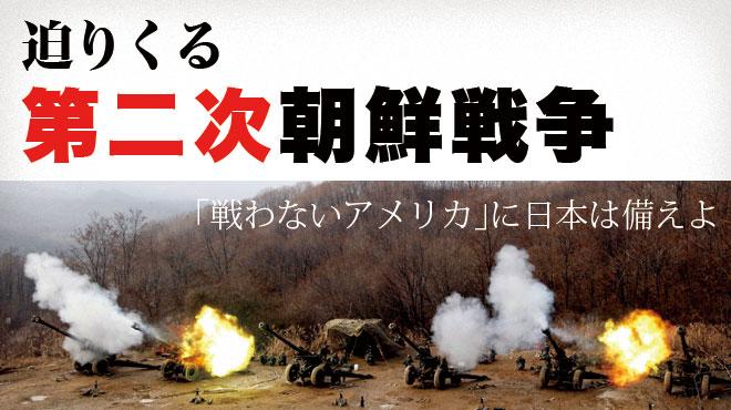 迫りくる 第二次朝鮮戦争 - 「戦わないアメリカ」に日本は備えよ  ザ・リバティ 2013年5月