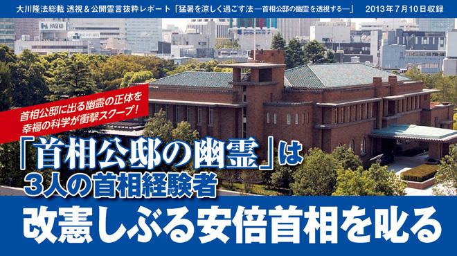 首相公邸に出る幽霊の正体を、幸福の科学が衝撃スクープ! 【動画 ...