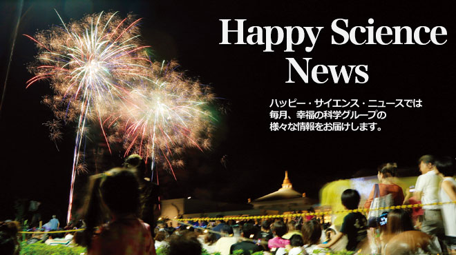 Happy Science News The - Liberty 2013年9月号