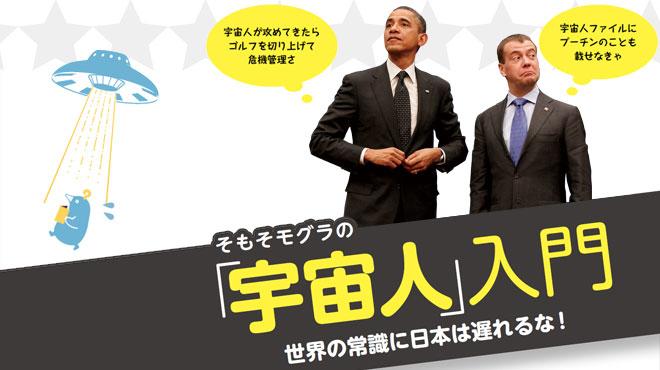 世界の常識に日本は遅れるな!