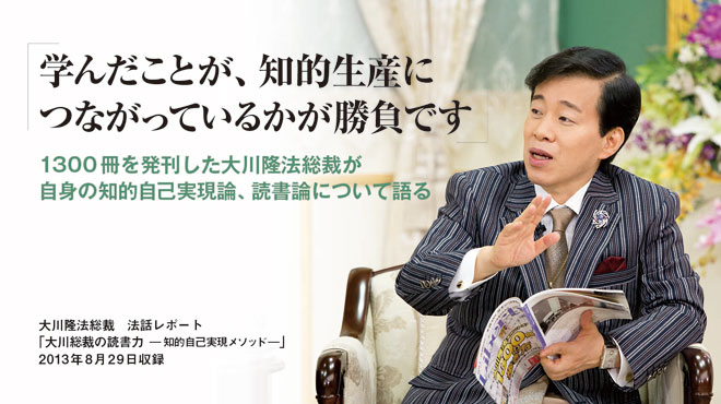 1300冊を発刊した大川隆法総裁が、自身の知的自己実現論、読書論について語る