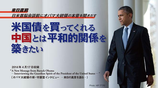 来日直前 日米首脳会談前にオバマ大統領の本音を聞きだす