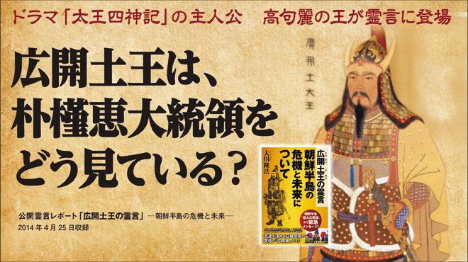 「太王四神記」の広開土王が朴槿恵大統領について語る