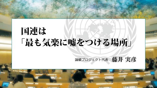 国連は左翼言論の独壇場になって...