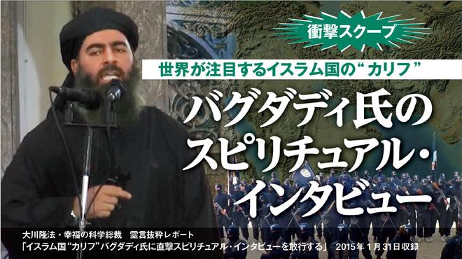 【緊急速報】大川隆法「こんばんは、イスラム国最高指導者アブー・バクル・アル=バグダーディーです」