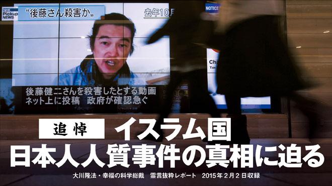 後藤さんたちは今何を思う? イスラム国、日本人人質事件の真相に迫る