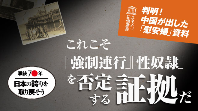 判明! 中国が出した「慰安婦」資料 - ユネスコ記憶遺産 - これこそ「強制連行」「性奴隷」を否定する証拠だ - 戦後70年 日本の誇りを取り戻そう