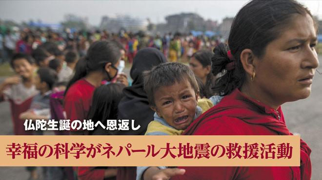 仏陀生誕の地へ恩返し - 幸福の科学がネパール大地震の救援活動