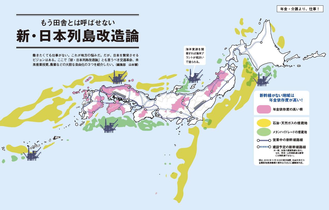 新日本列島改造論 もう田舎とは呼ばせない Part 3 ザ