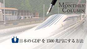 日本のGDPを1500兆円にする方法 - 編集長コラム