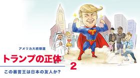 2 分析 ヒトラーか? スーパーマンか? トランプの暴言の裏にアメリカの今が見えるアメリカ大統領選 トランプの正体 この暴言王は日本の友人か? Part 2