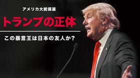 アメリカ大統領選 トランプの正体 この暴言王は日本の友人か? Part 1