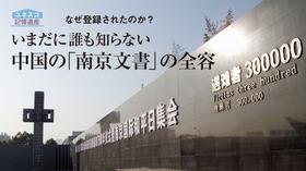 ユネスコ記憶遺産 なぜ登録されたのか? いまだに誰も知らない中国の「南京文書」の全容