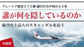 【短縮版】マレーシア航空370便 謎の行方不明から3年 誰が何を隠しているのか