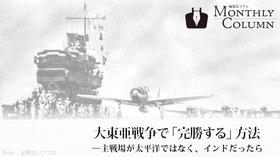 大東亜戦争で「完勝する」方法 ――主戦場が太平洋ではなく、インドだったら - 編集長コラム