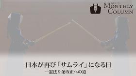 日本が再び「サムライ」になる日 ―憲法9条改正への道 - 編集長コラム
