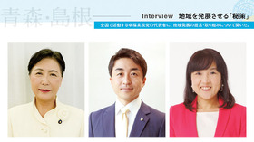 Interview 地域を発展させる「秘策」 - 幸福実現党 青森/島根
