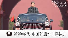 2020年代 中国に勝つ「兵法」 - 編集長コラム