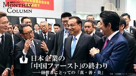 日本企業の「中国ファースト」の終わり ─経営者にとっての「真・善・美」 - 編集長コラム