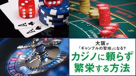大阪が「ギャンブルの聖地」になる? カジノに頼らず繁栄する方法