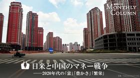日米と中国のマネー戦争 ─2020年代の「富」「豊かさ」「繁栄」 - 編集長コラム