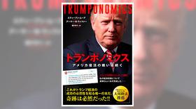 トランプ大統領の経済ブレーンが語るトランポノミクス誕生秘話 書評『トランポノミクス』