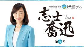 釈量子の志士奮迅 [第88回] - 香港、台湾に続き沖縄は目覚めるか