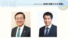 Interview 地域を発展させる「秘策」 - 幸福実現党 宮城県