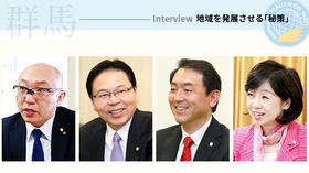 Interview 地域を発展させる「秘策」 - 幸福実現党 群馬県