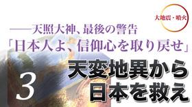 天変地異から日本を救え (3) ――天照大神、最後の警告「日本人よ、信仰心を取り戻せ」
