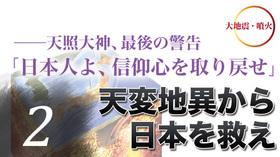 天変地異から日本を救え (2) ――天照大神、最後の警告「日本人よ、信仰心を取り戻せ」