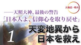 天変地異から日本を救え (1) ――天照大神、最後の警告「日本人よ、信仰心を取り戻せ」