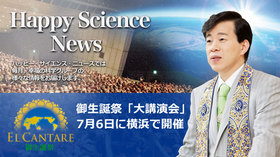 Happy Science News The - Liberty 2013年8月号