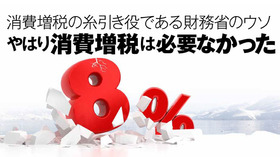 財務省が隠す 「消費増税で税収は増えない」事実