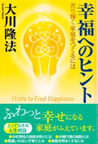 『幸福へのヒント』
