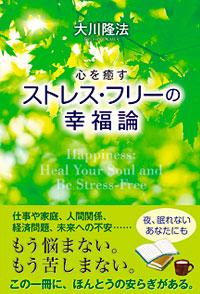 『心を癒す ストレス・フリーの幸福論』