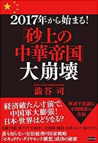 『2017年から始まる! 「砂上の中華帝国」大崩壊』