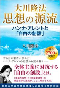 『大川隆法 思想の源流』