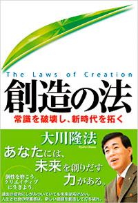 『創造の法』