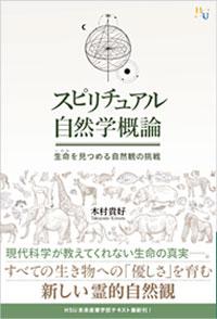 スピリチュアル自然学概論