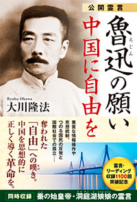 『公開霊言 魯迅の願い 中国に自由を』