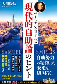 『サミュエル・スマイルズ「現代的自助論」のヒント』