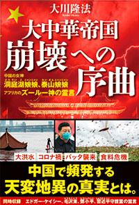 『大中華帝国崩壊への序曲』
