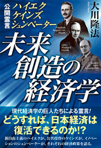 『未来創造の経済学』