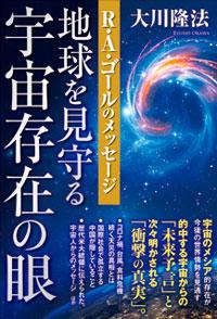 『地球を見守る宇宙存在の眼』