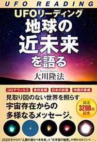 『UFOリーディング 地球の近未来を語る』