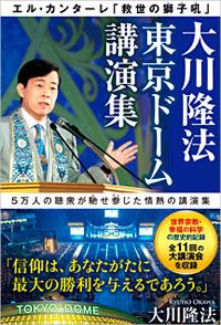 『大川隆法 東京ドーム講演集』